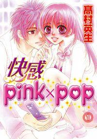 快感pink×pop(1)