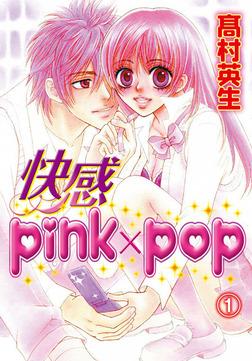 快感pink×pop(1)-電子書籍
