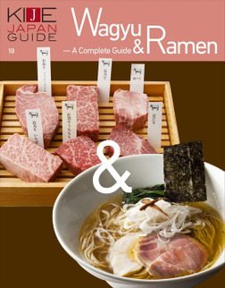 KIJE JAPAN GUIDE vol.10 Wagyu & Ramen - A complete guide-電子書籍