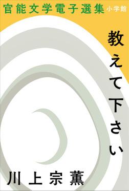官能文学電子選集 川上宗薫『教えて下さい』-電子書籍