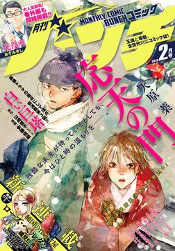 月刊コミックバンチ 2019年2月号 [雑誌]-電子書籍