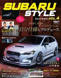 自動車誌MOOK SUBARU Style Vol.4