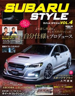 自動車誌MOOK SUBARU Style Vol.4-電子書籍