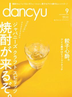 dancyu 2016年9月号-電子書籍