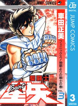 聖闘士星矢 3-電子書籍