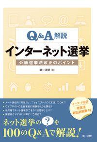 Q&A解説 インターネット選挙-公職選挙法改正のポイント-