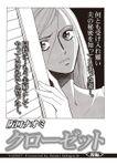 ブラック主婦SP vol.12(竹書房)