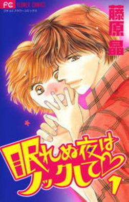 眠れぬ夜はノックして(1)-電子書籍