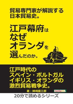 貿易専門家が解説する日本貿易史。江戸幕府はなぜオランダを選んだのか。-電子書籍