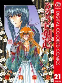 るろうに剣心―明治剣客浪漫譚― カラー版 21