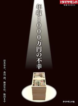 年収1000万円の不幸-電子書籍