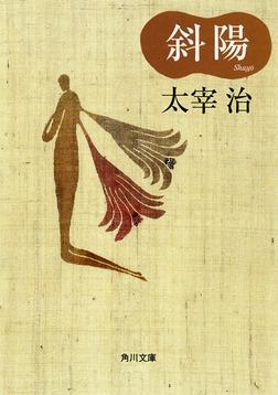 斜陽-電子書籍