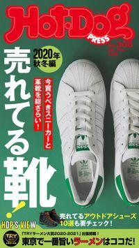 Hot-Dog PRESS (ホットドッグプレス) no.308 売れてる靴2020年秋冬編
