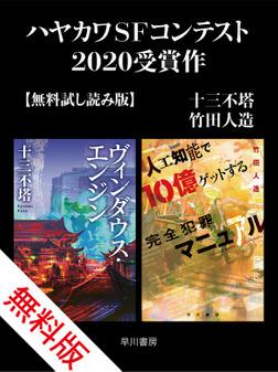 ハヤカワSFコンテスト2020受賞作【無料試し読み版】-電子書籍