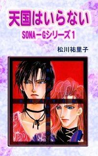 天国はいらない SONA-Gシリーズ1