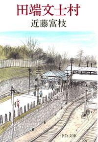 田端文士村(中公文庫)