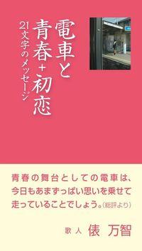 電車と青春+初恋 21文字のメッセージ