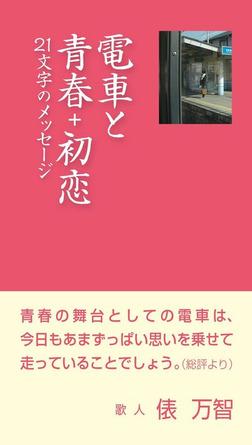電車と青春+初恋 21文字のメッセージ-電子書籍