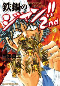 鉄鍋のジャン!!2nd(4)