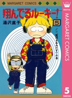 翔んでるルーキー! 5-電子書籍