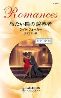 アルコラール家に愛を(ハーレクイン・ロマンス)