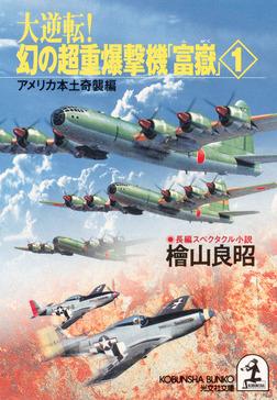 大逆転! 幻の超重爆撃機「富嶽」1~アメリカ本土奇襲編~-電子書籍