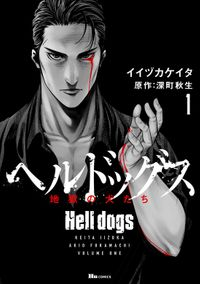ヘルドッグス 地獄の犬たち(ヒューコミックス)