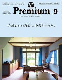 &Premium(アンド プレミアム) 2018年9月号 [心地のいい暮らし方、を考えてみた。]