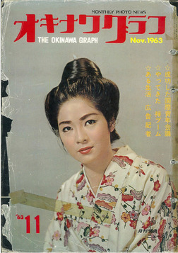 オキナワグラフ 1963年11月号 戦後沖縄の歴史とともに歩み続ける写真誌-電子書籍