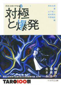 岡本太郎の宇宙1 対極と爆発