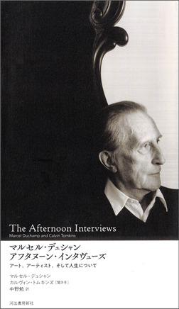 マルセル・デュシャン アフタヌーン・インタヴューズ アート、アーティスト、そして人生について-電子書籍