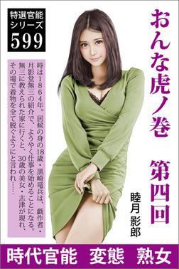 おんな虎ノ巻 第四回-電子書籍