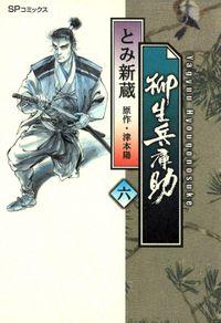 柳生兵庫助 6