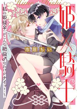 姫×騎士 〜私の姫様♀がこんな絶倫♂なわけがナイッ!〜【電子限定漫画付き】-電子書籍
