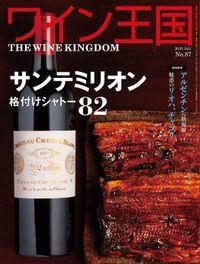 ワイン王国 2015年 7月号
