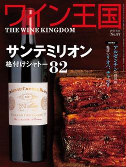 ワイン王国 2015年 7月号-電子書籍