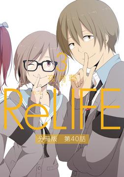 ReLIFE3【分冊版】第40話-電子書籍