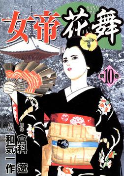 女帝花舞10-電子書籍