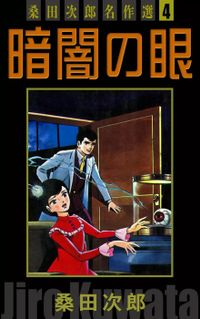 暗闇の眼 桑田次郎名作選 (4)