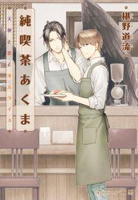 純喫茶あくま 天使と恋とオムライス