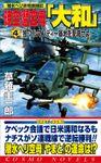 時空潜空母「大和」(コスモノベルズ)