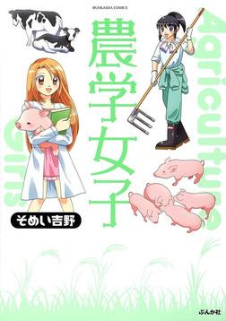 農学女子-電子書籍