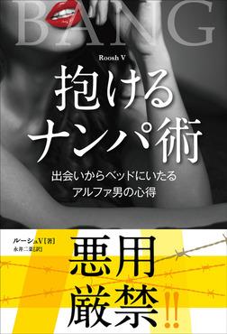 抱けるナンパ術 ──出会いからベッドにいたるアルファ男の心得-電子書籍