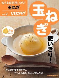 安うま食材使いきり!vol.2 玉ねぎ