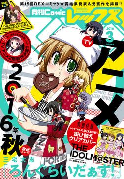 Comic REX(コミック レックス) 2016年3月号[雑誌]-電子書籍