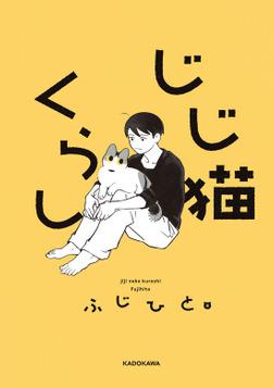 じじ猫くらし-電子書籍