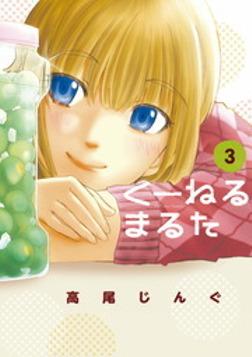 くーねるまるた(3)-電子書籍