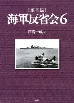[証言録]海軍反省会 6-電子書籍