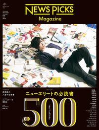 NewsPicks Magazine Autumn 2018 Vol.2