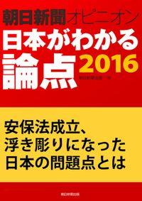 安保法成立、浮き彫りになった日本の問題点とは(朝日新聞オピニオン 日本がわかる論点2016)